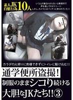 通学便所盗撮!制服のままシコリ続ける大胆なJKたち!! 3