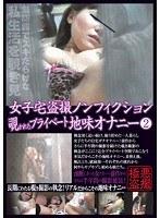 (h_307toso00003)[TOSO-003] 女子宅盗撮ノンフィクション 覗かれたプライベート地味オナニー 2 ダウンロード