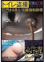 トイレ盗撮 肛門まる見え!浣腸強制排便
