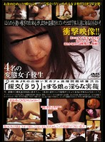○成年JKの出会い系カフェ盗撮隠撮映像流出 「援交(うり)」をする娘の淫らな実態 ダウンロード