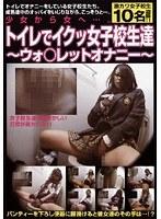 トイレでイクッ女子校生達 〜ウォ○レットオナニー〜 ダウンロード