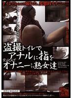 (h_307toua00001)[TOUA-001] 盗撮 トイレでアナルに指を突っ込んでオナニーをする熟女達 ダウンロード