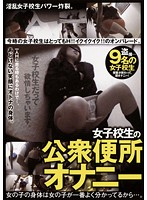 (h_307toua00002)[TOUA-002] 女子校生の公衆便所オナニー ダウンロード