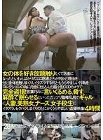 (h_307touc00003)[TOUC-003] 女の体を好き放題触りたくて医者になったといわんばかりのエロ医者たちが何かと理由を付け身体を触りまくり、イタズラする何ともうらやましい行為をコレクションの為に丹念に仕込んだ超小型CCDカメラで完全盗撮!4時間 ダウンロード