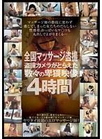 (h_307toue00013)[TOUE-013] 全国マッサージ盗撮 盗撮カメラがとらえた数々の卑猥映像 4時間 ダウンロード