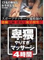 (h_307toue00018)[TOUE-018] スポーツマッサージ施術師の盗撮記録 幼気な女子校生に卑猥やりすぎマッサージ 4時間 ダウンロード