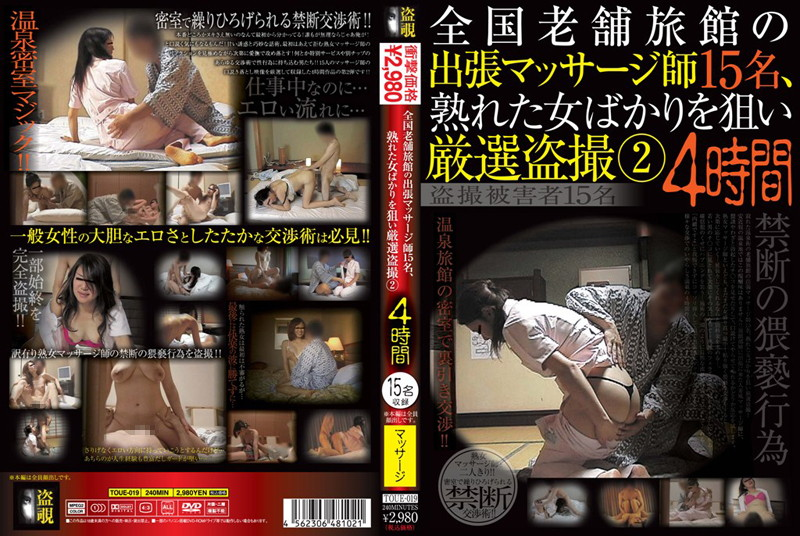 温泉にて、熟女ののぞき無料jyukujyo動画像。全国老舗旅館の出張マッサージ師15名、熟れた女ばかりを狙い厳選盗撮 2 4時間