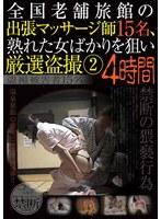 (h_307toue00019)[TOUE-019] 全国老舗旅館の出張マッサージ師15名、熟れた女ばかりを狙い厳選盗撮 2 4時間 ダウンロード