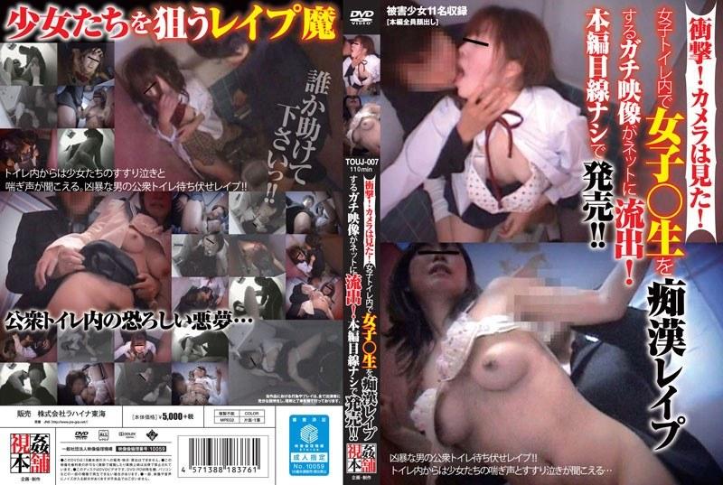 [TOUJ-007] 衝撃!カメラは見た!女子トイレ内で女子●生を痴漢レイプするガチ映像がネットに流出!本編目線ナシで発売!! TOUJ007