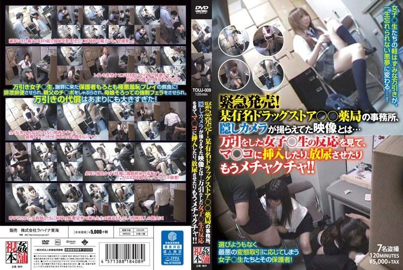 (h_307touj00009)[TOUJ-009] 緊急発売!某有名ドラッグストア○○薬局の事務所、隠しカメラが撮らえてた映像とは…万引をした女子○生の反応を見て、マ○コに挿入したり、放尿させたりもうメチャクチャ!! ダウンロード