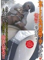 女子トイレ専門盗撮マニア5年間の偶然を一挙公開!本物女子校生がパンティをおろす間もなくおもらしした貴重映像を高価買取!勝手に発売!!