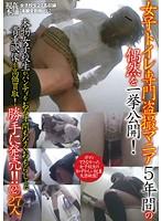 (h_307touj00320)[TOUJ-320] 女子トイレ専門盗撮マニア5年間の偶然を一挙公開!本物女子校生がパンティをおろす間もなくおもらしした貴重映像を高価買取!勝手に発売!! 2 27人 ダウンロード