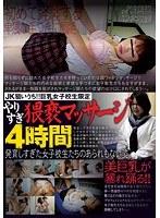 (h_307toyg00004)[TOYG-004] JK狙いうち!! 巨乳女子校生限定 やりすぎ猥褻マッサージ 4時間 ダウンロード