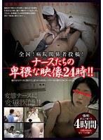 「全国!病院関係者投稿!ナースたちの卑猥な映像24時!! 4時間」のパッケージ画像