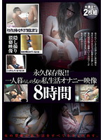 「永久保存版!!一人暮らしの女の私生活オナニー映像 8時間」のパッケージ画像