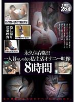 (h_307toyg00008)[TOYG-008] 永久保存版!!一人暮らしの女の私生活オナニー映像 8時間 ダウンロード