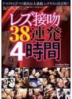 「レズ接吻38連発 4時間」のパッケージ画像