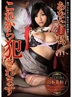 あなた…私、これから犯されます 山本美和子 ダウンロード