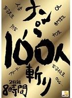 (h_308aoz00016)[AOZ-016] ナンパ100人斬り8時間 ダウンロード