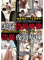 看護婦と病室でSEXできるか入院して試してみた。