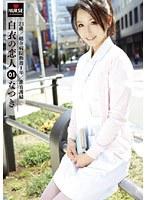 「白衣の恋人 01 なつき」のパッケージ画像