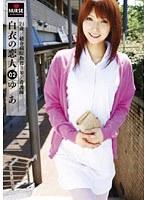白衣の恋人 02 ゆあ ダウンロード
