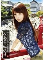 「人妻不倫旅情 01 ゆあ」のパッケージ画像