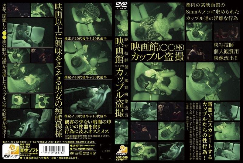 [AOZ-069] 映画館カップル盗撮