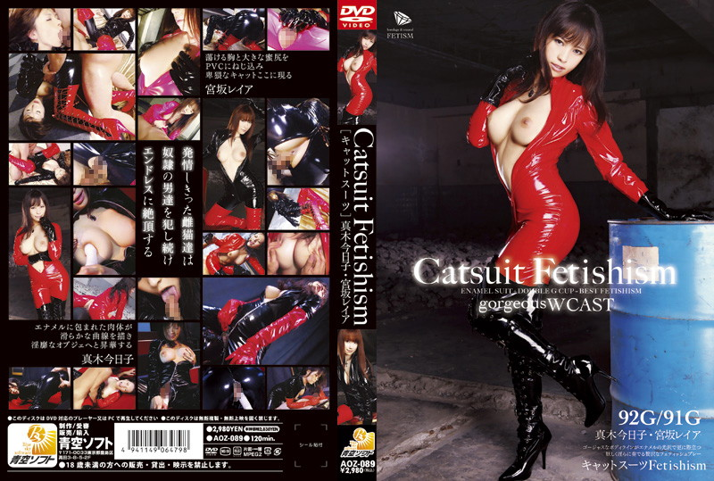 [AOZ-089] Catsuit Fetishism [キャットスーツ]真木今日子・宮坂レイア