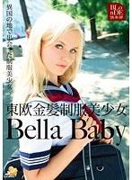 東欧金髪制服美少女 Bella Baby サムネ
