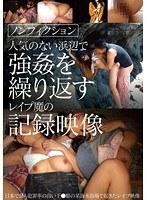 人気のない浜辺で強姦を繰り返すレイプ魔の記録映像 ダウンロード