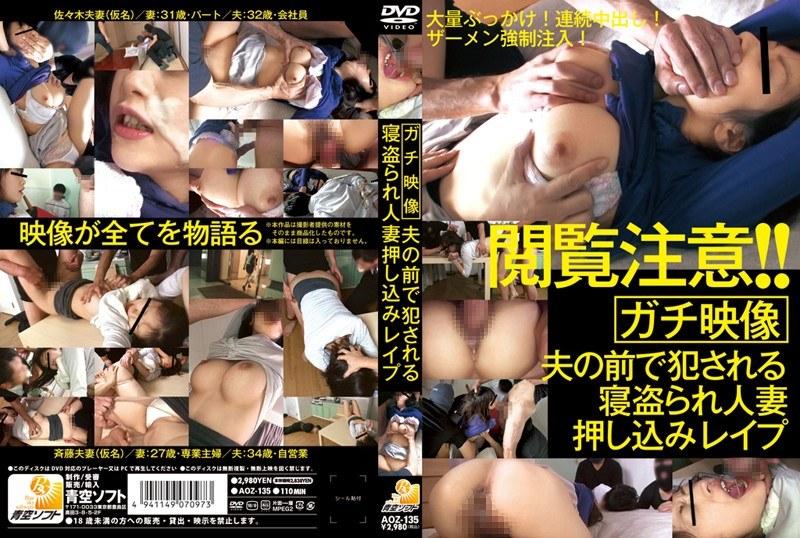 人妻の寝取られ無料熟女動画像。夫の前で犯される寝盗られ人妻押し込みレイプ