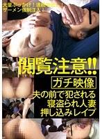 夫の前で犯される寝盗られ人妻押し込みレイプ