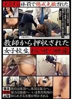実在する体罰で懲戒免職された教師から押収された女子校生わいせつ映像 強姦盗撮記録