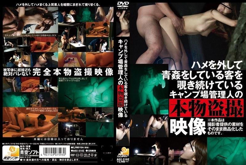 [AOZ-210] ハメを外して青姦している客を覗き続けているキャンプ場管理人の本物盗撮映像