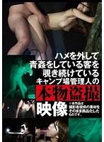 ハメを外して青姦している客を覗き続けているキャンプ場管理人の本物盗撮映像 ダウンロード