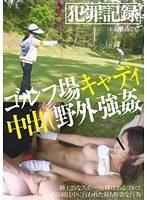 「ゴルフ場キャディ中出し野外強姦」のパッケージ画像
