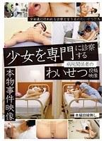 少女を専門に診察する病院関係者のわいせつ投稿映像 ダウンロード