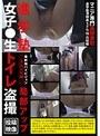 最新版ハイビジョン3カメ仕様 局部アップ進学塾女子●生トイレ盗撮投稿映像