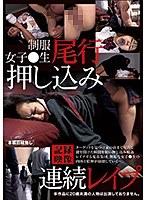 制服女子○生尾行押し込み連続レ●プ記録映像