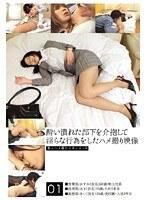 酔い潰れた部下を介抱して淫らな行為をしたハメ撮り映像 ダウンロード
