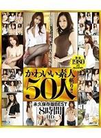 かわいい素人50人斬り!! HD 8時間 ダウンロード