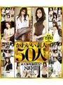 かわいい素人50人斬り!! HD 8時間