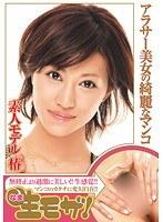 アラサー美女の綺麗なマンコ 素人モデル椿 ダウンロード