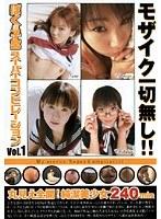 ぼくの子宮 SP モザイク一切無し!! Vol.1 ダウンロード