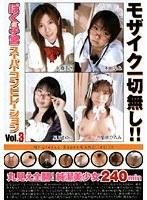 ぼくの子宮 SP モザイク一切無し!! Vol.3 ダウンロード
