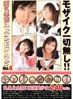 「ぼくの子宮 SP モザイク一切無し!! Vol.4」のパッケージ画像