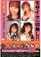 ぼくの子宮 SP モザイク一切無し!! Vol.7 ダウンロード