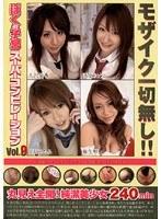 ぼくの子宮 SP モザイク一切無し!! Vol.9 ダウンロード