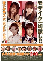 「ぼくの子宮 SP モザイク一切無し!! Vol.10」のパッケージ画像